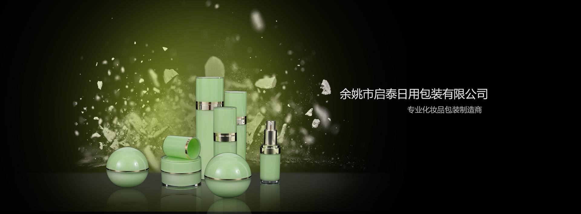 化妆品包装选择哪些合适?